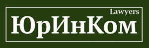 ЮрИнКом Lawyers – юридические услуги
